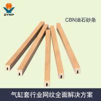 CBN珩磨油石砂条厂家直销 专业内孔网纹磨石质优价廉 批发价格