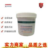 长城7015高低温润滑脂 250g润滑脂包装
