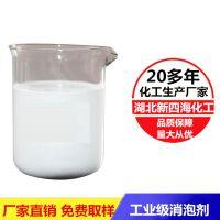 南京电路板厂清洗消泡剂、水性清洗槽用消泡液