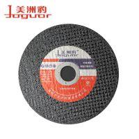 厂家直销106树脂双网超薄切割沙轮片 角磨机切割片 不锈钢砂轮片