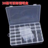 可拆卸透明塑料盒子整理收纳盒活动插片36格包装空盒子现货直销