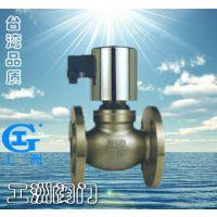 蒸汽电磁阀ZCZP 蒸汽电磁阀 工洲电磁阀 耐用