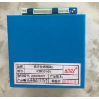 销售天津华宁语音处理模块KTK101-01