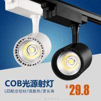 LOP龙普照明LED轨道灯20W服装店导轨COB射灯背景墙明装展厅