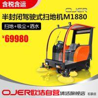半封闭式扫地机,欧洁驾驶式扫地车OJER M1880