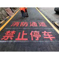 深标料热熔划线、马路漆划线、道路标线、停车位划线