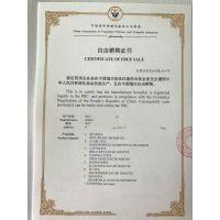 中国香料香精化妆品工业协会自由销售证书