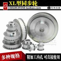 XL同步轮铝合金传变速BF型10齿-40齿圆同步轮模型机械动轮皮带轮