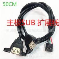 黑色机箱主板USB扩展线1/2口固定带螺母加耳朵/杜邦USB扩展线50CM