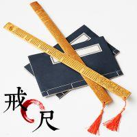 竹制工艺品打手心屁股弟子规竹制品家用竹雕戒尺传统文化家法教鞭