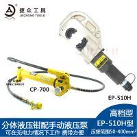 长捷牌 EP-510H分体液压钳 配手摇泵 标配软管2米长 可任意加长