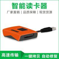 跨境专供 单反相机智能读卡器 USB3.0高速读卡器 SD数据修复器