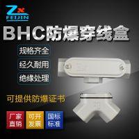 3/4 1寸防爆管接盒左弯通穿线盒 弯通防爆穿线盒BHC铝合金接线盒