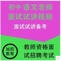初中語文試講視頻 教師資格證面試招聘面試錄制無生結構化教案