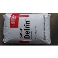 POM 美国杜邦Delrin 500T NC010 长期供应