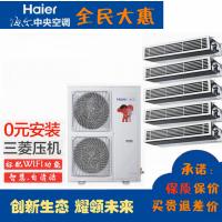 天津海尔中央空调一拖五多联机风管机直流变频WIFI智控