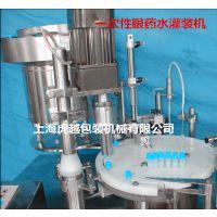诊断试剂灌装机,一次性眼药水灌装机 常压0.3-0.6液体灌装机