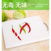 加厚PE砧板塑料菜板家用水果辅食案板菜墩大小擀面板切菜板刀板