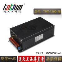通天王1500W48V31.25A工控设备安防监控大功率开关电源