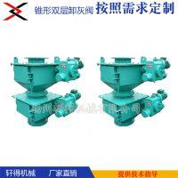 电液动锥形双层卸灰阀手动气动重锤翻板阀电动插板式卸灰阀放料阀