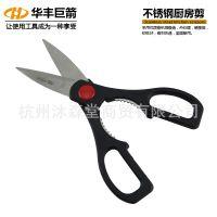 华丰巨箭 不锈钢剪刀/厨房剪/办公剪刀/家用剪刀/服装剪刀/裁缝剪
