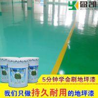 精品推荐 环氧树脂地坪漆 耐磨树脂地面地坪油漆 防尘地坪漆施工