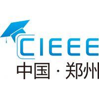 第二届中国(郑州)国际教育装备博览会