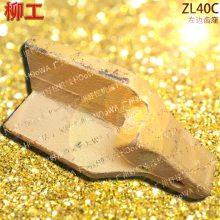 LIUGONG/赣州柳工ZL40B铲车边齿根配件_柳工4吨铲车边齿根