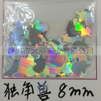 独角兽亮片出口级镭射银8mm pet亮片用材环保过EN71检测颜色可订制