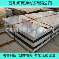 闽商供应:热镀锌板材镀铝锌钢板可分条 规格齐全现货批发