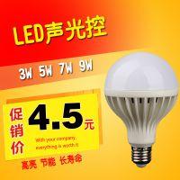 智能LED声光控球泡灯 声控灯泡 楼道灯 感应灯 声光控led球泡灯