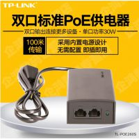 TP-Link TL-POE260S 双口PoE供电器AP网络监控摄像头poe供电模块