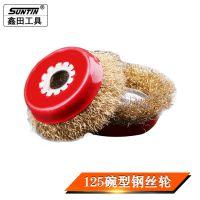 鑫田100g碗型钢丝轮不掉丝的优质钢丝轮抛光磨具除锈钢丝刷