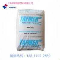 POE塑胶原料/三井化学/H-5030S 注塑级 阻燃级 注塑POE 抗冲性
