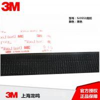 3MSJ3551 工业扣件魔术贴 供应现货【未税】