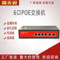 6口POE交换机新品上市视频监控主机 安心监控设备监控主机