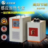 超高频淬火机/众环超高频表面淬火设备/ZHCGP-20KW感应加热设备采购/批发
