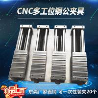 CNC多工位铜公夹具数控机床多工位批士模具虎钳加工中心铜公夹具