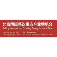 2019北京国际餐饮食材展览会