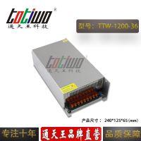 通天王1200W36V 33.33A工控设备大功率开关电源变压器