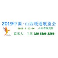 2019中国(山西)暖通展
