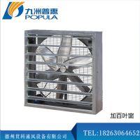 JS方形负压风机 九洲方型负压风机 抽风通风降温风量大送风远