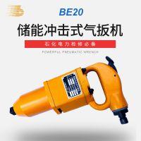 储能式气扳机,储能气动扳手,BE20 上海奔流气动工具