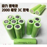 18650锂电池电芯 2000mAh 3C 动力 3.7V 电动车电动工具专用