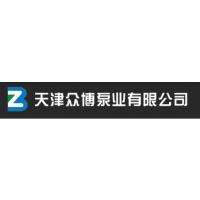 天津众博泵业有限公司