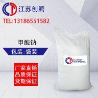 甲酸钠 蚁酸钠 量大优惠工业级 创腾供应