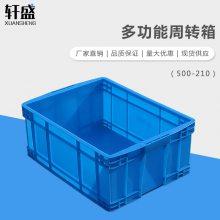 轩盛 500-210周转箱 包邮周转箱塑料中转箱物流运输水产塑料筐养鱼胶筐蔬菜水果筐加厚