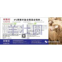 利斯特 育肥羊饲料价格