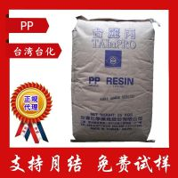 PP/台湾台化/B1101/塑胶原料