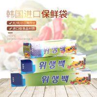 韩国原装进口水果食物保鲜袋抽取式透明环保袋食品塑料袋